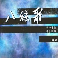 Han Lim 8 String Song