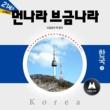 BGM Teacher The Music of Foreign Countries [Korea 3]