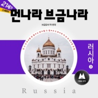 BGM Teacher The Music of Foreign Countries [Russia 3]
