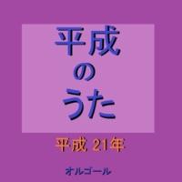 オルゴールサウンド J-POP オルゴール作品集 平成のうた(平成21年)2009年