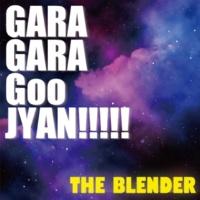 THE BLENDER ガラガラグージャン