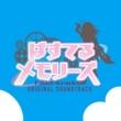 立山秋航 TVアニメ『ぱすてるメモリーズ』オリジナル・サウンドトラック