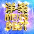 Various Artists 洋楽 MEN'S ベスト ~男性が歌うテンション爆上がり厳選20曲~
