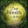 Relax α Wave Deep Breath 心と身体のリフレッシュ