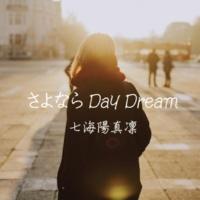 七海 陽真凜 さよならDay Dream