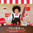 タニケン うたの店長さん タニケンのすてきな歌がそろっています Suteki Song Shop~あしたははれる