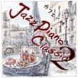 青木晋太郎 カフェで聴きたい Jazz Piano Classic2(PCM 96kHz/24bit)