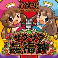 Yamasa Sound Team ザクザク七福神 音楽集