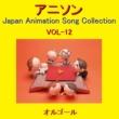 オルゴールサウンド J-POP オルゴール作品集 アニソン VOL-12 ~Japan Animation Song Collection~