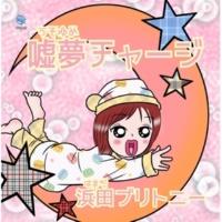 浜田ブリトニー 嘘夢チャージ(オリジナルカラオケ)
