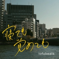 tofubeats futari (short mix)