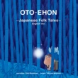 守時タツミ OTO-EHON Japanese Folk Tales ① (English ver.)