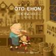 守時タツミ OTO-EHON 세계 옛날 이야기 ① (한국어판)