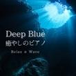 Relax α Wave Deep Blue 癒しのピアノ