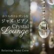 Relaxing Piano Crew ホテルのエレガントなジャズピアノ - Crystal Lounge
