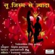 Kumaar Sanjeev feat. Bipin Parmar Tu Jism Se Jyada