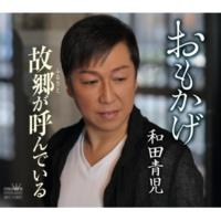 和田青児 おもかげ(オリジナル・カラオケ)