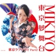 MIKIYO 東京夢舞台