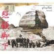 tsutchie samurai champloo music record playlist