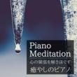 Relax α Wave Piano Meditation - 心の緊張を解きほぐす癒しのピアノ