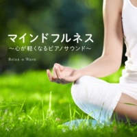 Relax α Wave Stick to the Present