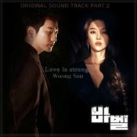 Woong San Babel, Pt. 2 (Original Television Soundtrack)