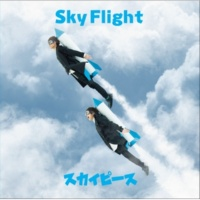 スカイピース Sky Flight(Special Edition)