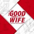 ドラマ「グッドワイフ」サントラ TBS系 日曜劇場「グッドワイフ」オリジナル・サウンドトラック