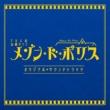 ドラマ「メゾン・ド・ポリス」サントラ TBS系 金曜ドラマ「メゾン・ド・ポリス」オリジナル・サウンドトラック