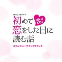 ドラマ「初めて恋をした日に読む話」サントラ LOVE SONG