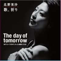 北野 里沙 The day of tomorrow