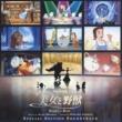 ヴァリアス・アーティスト 美女と野獣 [オリジナル・サウンドトラック / スペシャル・エディション / 日本語版]