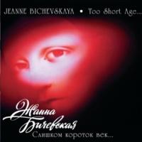 Zeanne Bichevskaya Osen' muzykanta