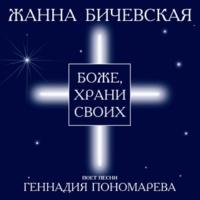 Zhanna Bichevskaja Dukhovnaja voyna