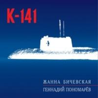 Zhanna Bichevskaja K-141