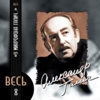 Aleksandr Galich U mikrofona Galich (1974)