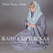 Zhanna Bichevskaja