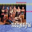 Pesnjary Belorussija