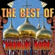 Chjornyy kofe The Best Of