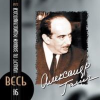 Aleksandr Galich Kontsert po zajavkam radioslushateley: 1973 (Live)