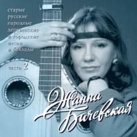 Zhanna Bichevskaja Starye russkie narodnye derevenskie i gorodskie pesni, Ch. 2