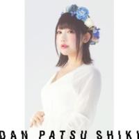 バンドじゃないもん!MAXX NAKAYOSHI DAN PATSU SHIKI