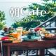 DJ SAMURAI SERVICE Production 朝Cafe ~Good Morning~