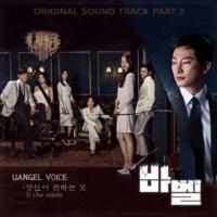 uangelvoice Babel, Pt. 3 (Original Television Soundtrack)