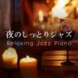 Relax α Wave 夜のしっとりジャズ - Relaxing Jazz Piano -