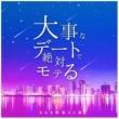 Various Artists 大事なデートで絶対モテるR&B特集30選