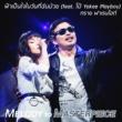 "Zai Fahrenheit Fah Pen Jai Nai Wun Tee Chun Puay (feat. Po Yokee Playboy) [From ""Melody to Masterpiece""]"