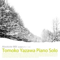 矢沢朋子 ピアノのためのエチュード第1集5番 虹