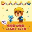 V・A <年令別 すくすくキッズ>園生活が楽しくなる!保育園・幼稚園・こども園でうたう歌~毎日の歌&行事の歌(0~5才)
