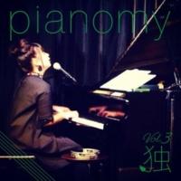 横田良子 pianomy vol.3 「独」